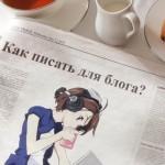 Как писать для блога?