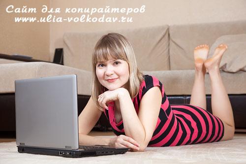 сайт для копирайтеров